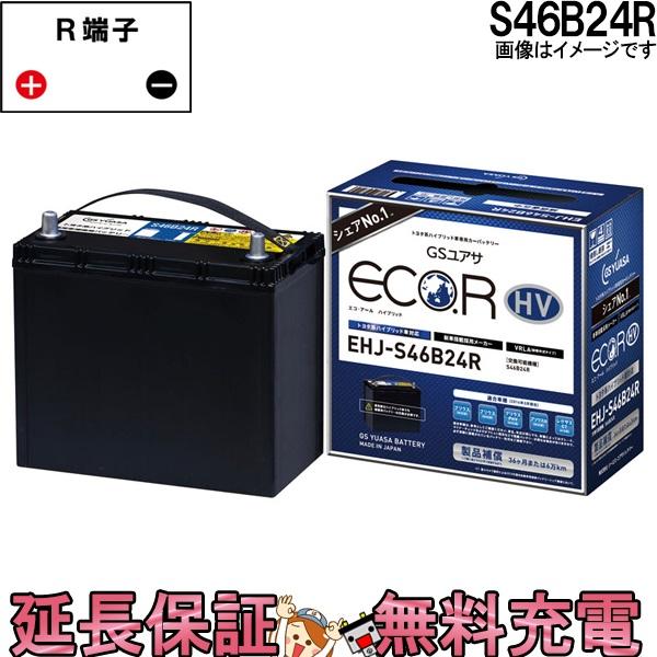 キャッシュレス5%還元 36ヶ月保証付 EHJ- S46B24R ジーエス ・ ユアサ EHJ・Hシリーズ GS / YUASA プリウス アクア 用 国産 自動車 補機用バッテリー