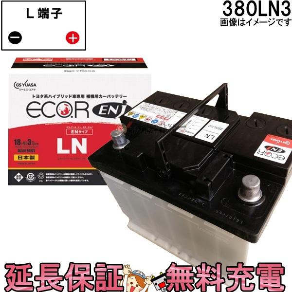 キャッシュレス5%還元 ENJ- 380LN3 車 バッテリー ジーエスユアサ レクサス LC HV / エクストレイル HV 国産 補機用