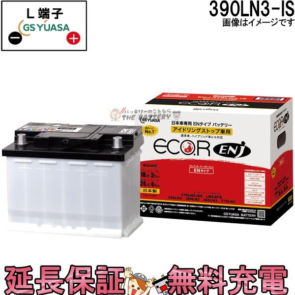 キャッシュレス5%還元 ENJ-390LN3-IS アイドリングストップ車 バッテリー GS / YUASA ECO.R ENJ