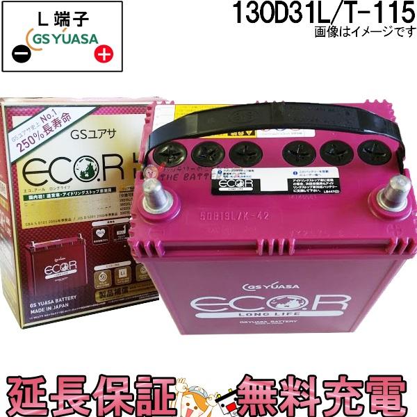 キャッシュレス5%還元 ER- 130D31L T-115 バッテリー アイドリングストップ車 充電制御車 乗用車 自動車 GS YUASA 36ヶ月保証付