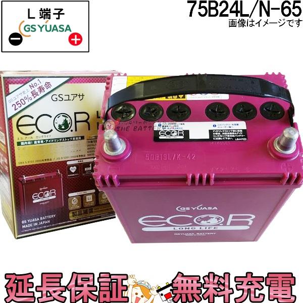 キャッシュレス5%還元 ER- 75B24L N-65 バッテリー アイドリングストップ車 充電制御車 乗用車 自動車 GS YUASA 36ヶ月保証付