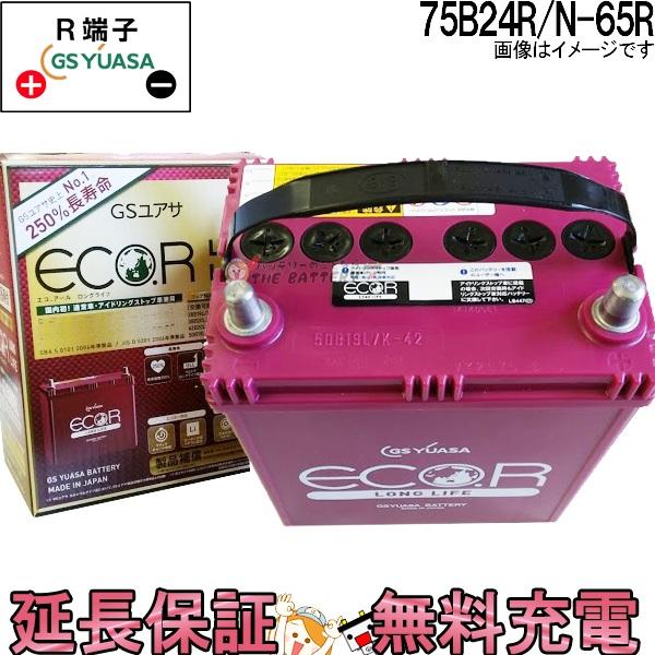 キャッシュレス5%還元 ER- 75B24R N-65R バッテリー アイドリングストップ車 充電制御車 乗用車 自動車 GS YUASA 36ヶ月保証付
