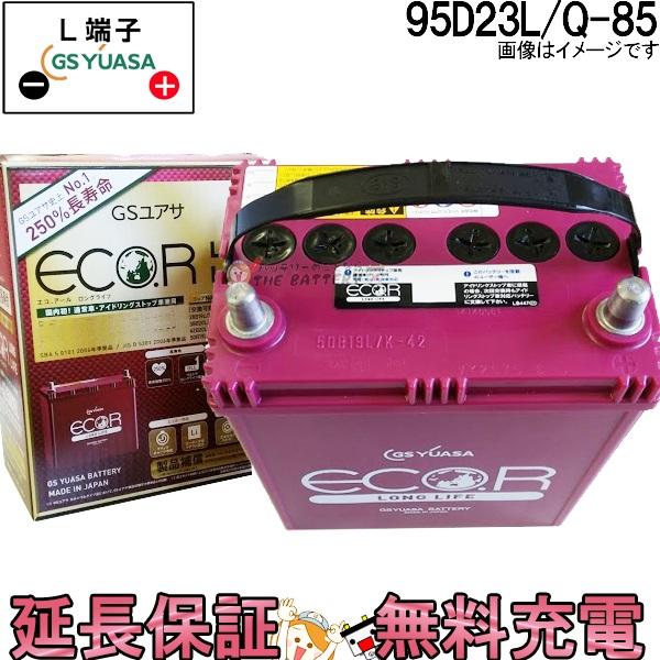 キャッシュレス5%還元 ER- 95D23L Q-85 バッテリー アイドリングストップ車 充電制御車 乗用車 自動車 GS YUASA 36ヶ月保証付