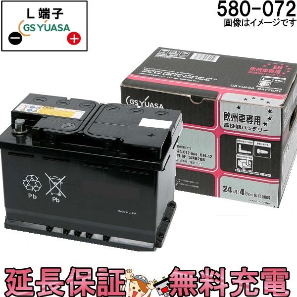 キャッシュレス5%還元 24ヶ月保証付 EU-580-072 GS ユアサ EUシリーズ GS/YUASA 国産 欧州車 専用 自動車 バッテリー