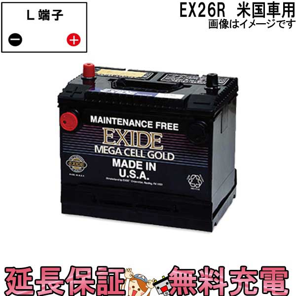 キャッシュレス5%還元 24ヶ月保証付 EX26R EXIDE エキサイド 自動車 外車 バッテリー アメ車 互換 26R-6MF 26R-60 USA WETシリーズ