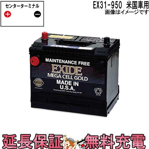 キャッシュレス5%還元 24ヶ月保証付 EX31-950 EXIDE エキサイド 自動車 外車 バッテリー アメ車 USA WETシリーズ