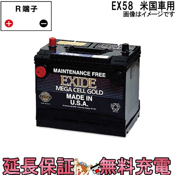 キャッシュレス5%還元 24ヶ月保証付 EX58 EXIDE エキサイド 自動車 外車 バッテリー アメ車 互換 UPM-58 58-6MF BA58-540 SMF58-530 USA WETシリーズ