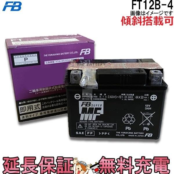 キャッシュレス5%還元 傾斜搭載 OK FT12B-4 バッテリー バイク 古河 二輪 オートバイ ドラッグスター XVS400 ドラッグスター クラシック ZX-10R FZ400