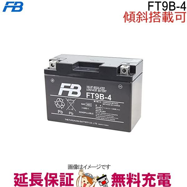 キャッシュレス5%還元 傾斜搭載 OK FT9B-4 バッテリー バイク 古河 二輪 オートバイ グランドマジェスティ YP250G マジェスティ YP250C XP500 TMAX XT660R