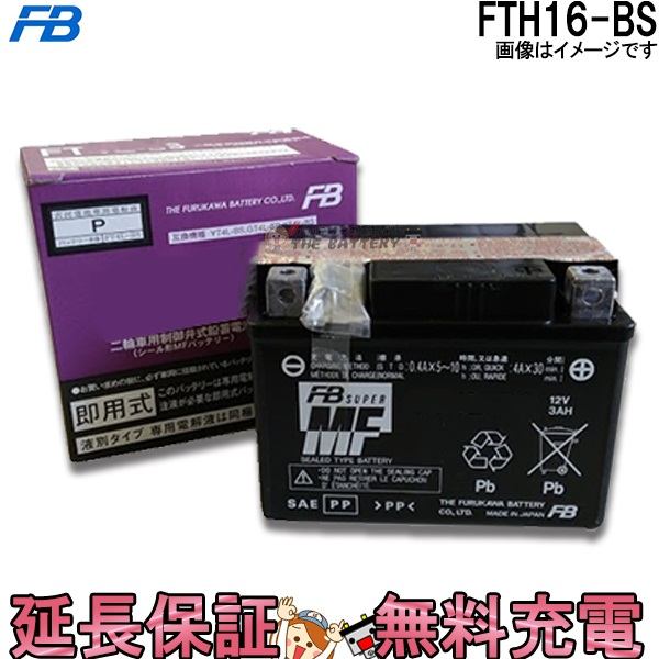 FTH16-BS バッテリー バイク 古河 二輪 オートバイ ZEPHYR1100 ZEPHYR1100RS VULCAN1500 Classic VN2000