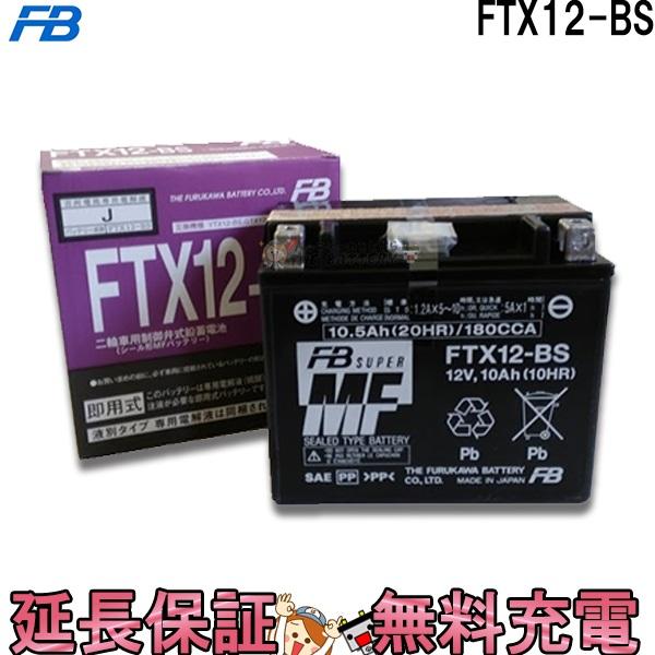 FTX12-BS バッテリー バイク 古河 二輪 オートバイ FZR600 YZF750 フォーサイト フュージョン イントルーダー イナズマ1200 Ninja 400R ZEPHYRχ