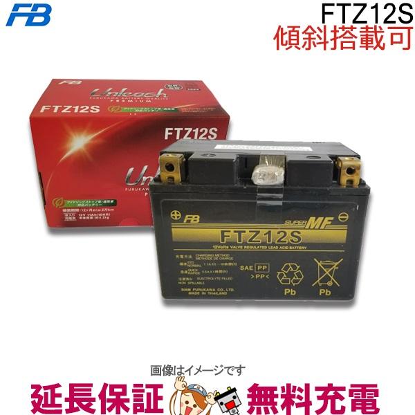 キャッシュレス5%還元 傾斜搭載 OK FTZ12S バッテリー バイク 古河 二輪 オートバイ フォルッツァX フォルッツァZ シャドウ750 VFR