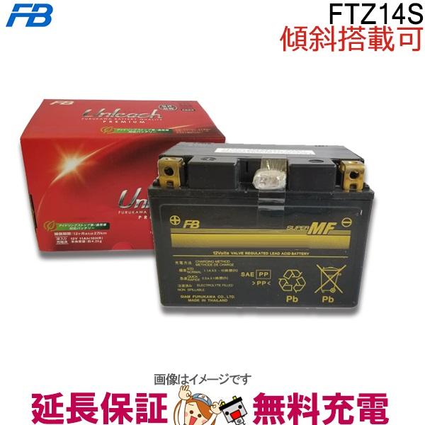 キャッシュレス5%還元 FTZ14S バッテリー バイク 古河 二輪 オートバイ 互換 YTZ14S フォルッツァX フォルッツァZ シャドウ750 VFR
