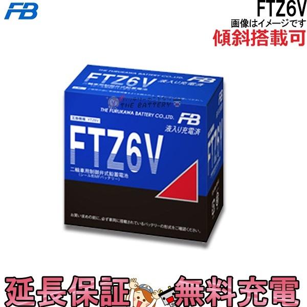 キャッシュレス5%還元 傾斜搭載 OK FTZ6V バッテリー バイク 古河 二輪 オートバイ ダンク( AF74 ) CBR125R( JC50 ) ズーマーX( JF52 )