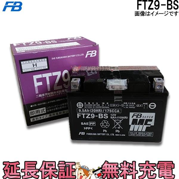 キャッシュレス5%還元 FTZ9-BS バッテリー バイク 古河 二輪 オートバイ スカイウェイブ250 スカイウェイブ400 SV650 バンディット1200