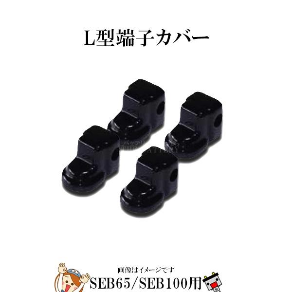 サイクルバッテリー用 部品 GS L型端子用 カバー 大幅にプライスダウン G86 送料込 ターミナルカバー SEB100 用 保護カバー 4個セット SEB65