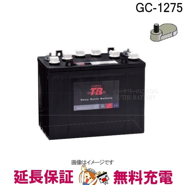 GC-1275 12ボルト スーパーTB ディープサイクル バッテリー