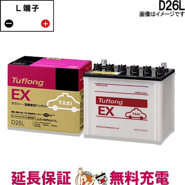 15ヶ月保証付 D26L 日立 ( 日立化成 ) 国産 タクシー ・ 業務車 用Tuflong EX バッテリー 互換: 55D26L / 65D26L / 75D26L / 80D26L / 85D26L