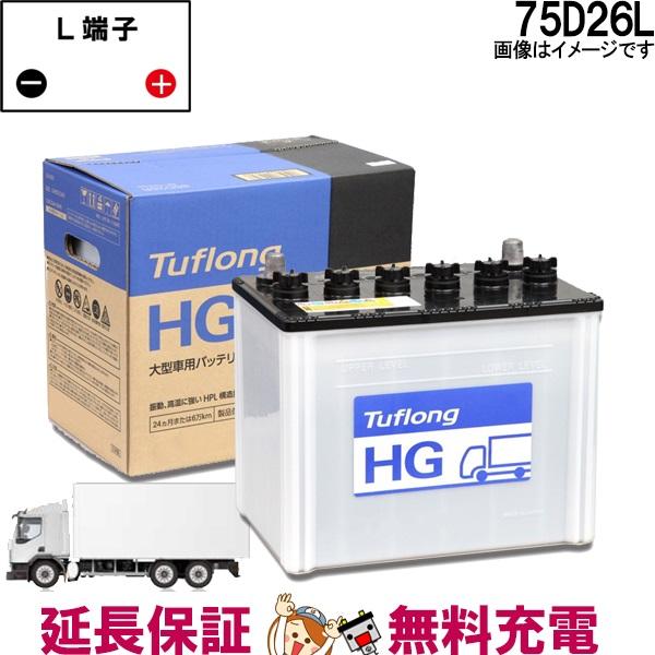 キャッシュレス5%還元 24ヶ月保証付 GH75D26L 日立 ( 日立化成 ) 大型車 トラック バス 自動車 用 Tuflong GH バッテリー 互換: 55D26L / 65D26L / 75D26L