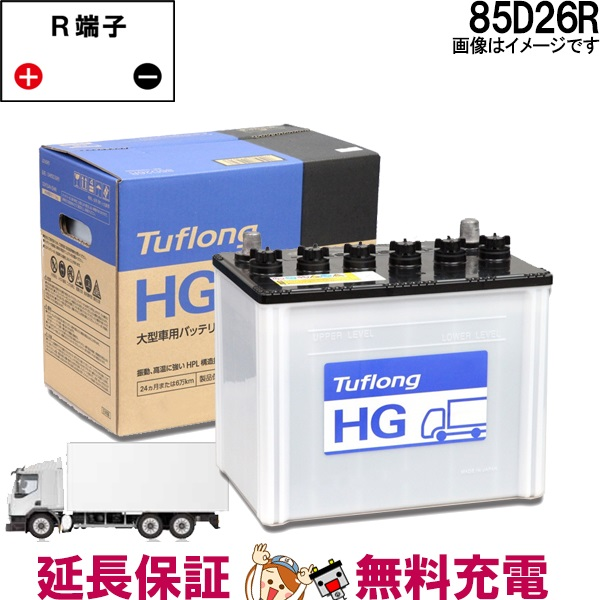 キャッシュレス5%還元 24ヶ月保証付 GH85D26R 日立 ( 日立化成 ) 大型車 トラック バス 自動車 用 Tuflong GH バッテリー 互換: 55D26R / 65D26R / 75D26R / 80D26R / 85D26R