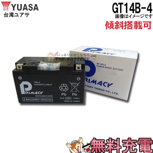 キャッシュレス5%還元 GT14B-4 バッテリー 二輪 バイク 交換 台湾 ユアサ 傾斜搭載可能