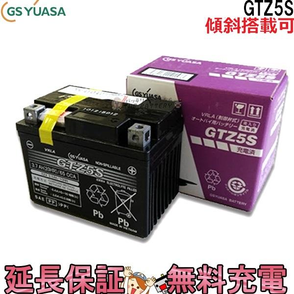 12ヶ月保証付 GTZ5S バイク バッテリー GS / YUASA ジーエス ユアサ 正規品 シールドタイプ 二輪用バッテリー 【 タクトベーシック 】