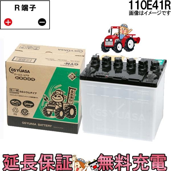 安心の正規品 12ヶ月保証付 110E41R ジーエス・ユアサ GYN 豊年満作 シリーズ GS/YUASAバッテリー 互換: 100E41R / 110E41R