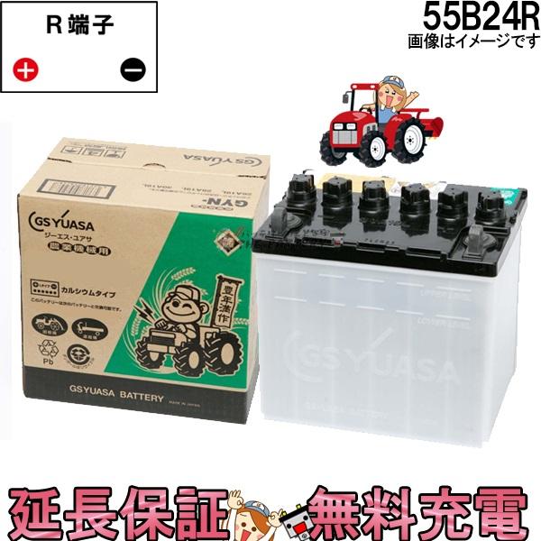 安心の正規品 12ヶ月保証付 55B24R ジーエス・ユアサ GYN 豊年満作 シリーズ GS/YUASAバッテリー 互換:46B24R / 50B24R / 55B24R