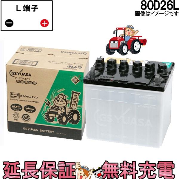 安心の正規品 12ヶ月保証付 80D26L ジーエス・ユアサ GYN 豊年満作 シリーズ GS/YUASAバッテリー 互換:48D26L / 55D26L / 65D26L / 75D26L / 80D26L