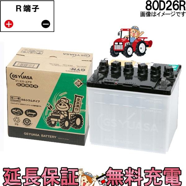 安心の正規品 12ヶ月保証付 80D26R ジーエス・ユアサ GYN 豊年満作 シリーズ GS/YUASAバッテリー 互換:48D26R / 55D26R / 65D26R / 75D26R / 80D26R