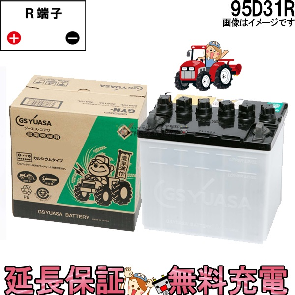 安心の正規品 12ヶ月保証付 95D31R ジーエス・ユアサ GYN 豊年満作 シリーズ GS/YUASAバッテリー 互換: 65D31R / 75D31R / 85D31R / 95D31R