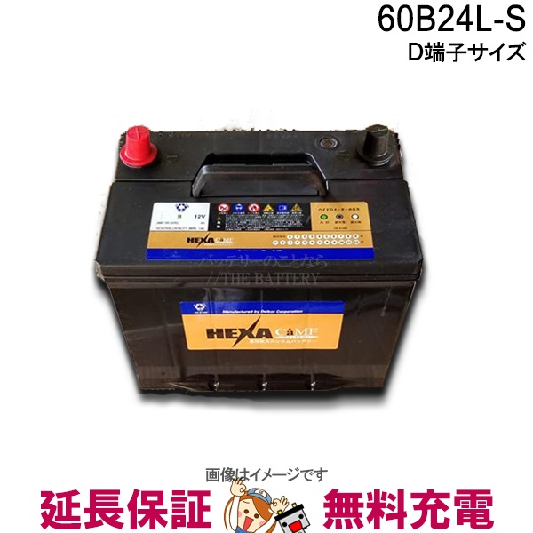 キャッシュレス5%還元 60B24LS バッテリー 車 カーバッテリー ヘキサ 互換 46B24LS 50B24LS 55B24LS エクスード 太端子 太ポール