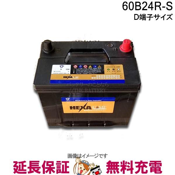 キャッシュレス5%還元 60B24RS バッテリー 車 カーバッテリー ヘキサ 互換 46B24RS 50B24RS 55B24RS エクスード 太端子 太ポール