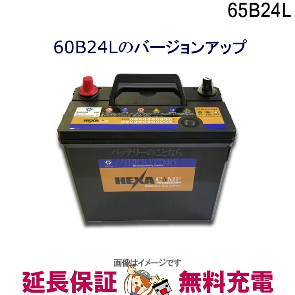 キャッシュレス5%還元 65B24L バッテリー 車 カーバッテリー ヘキサ 互換 46B24L 50B24L 55B24L 60B24L ウィッシュ ヴィッツ ヴォクシー