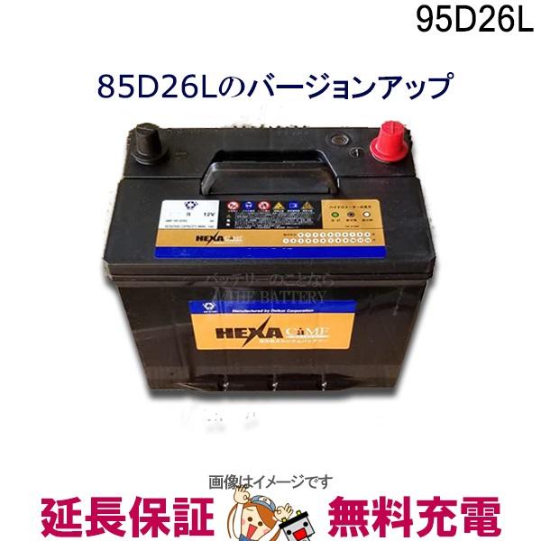 キャッシュレス5%還元 95D26L バッテリー 車 カーバッテリー 12ヶ月保証 ヘキサ 互換 48D26L 55D26L 65D26L 75D26L 80D26L 85D26L 90D26L アルファード ハリアー ヴェルファイア