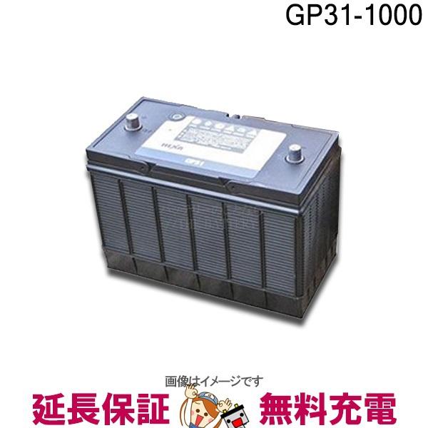 GP-31 バッテリー 車 カーバッテリー 農機 トラクター ヘキサ
