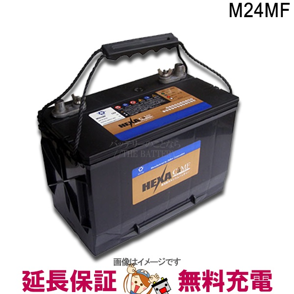 キャッシュレス5%還元 M24MF バッテリー 車 カーバッテリー ディープサイクルバッテリー ボート キャンピングカー ヘキサ