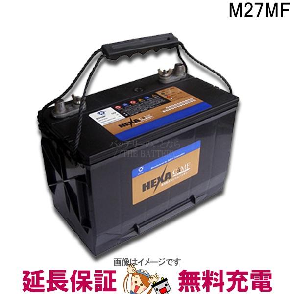 キャッシュレス5%還元 M27MF バッテリー 車 カーバッテリー ディープサイクルバッテリー ボート キャンピングカー ヘキサ