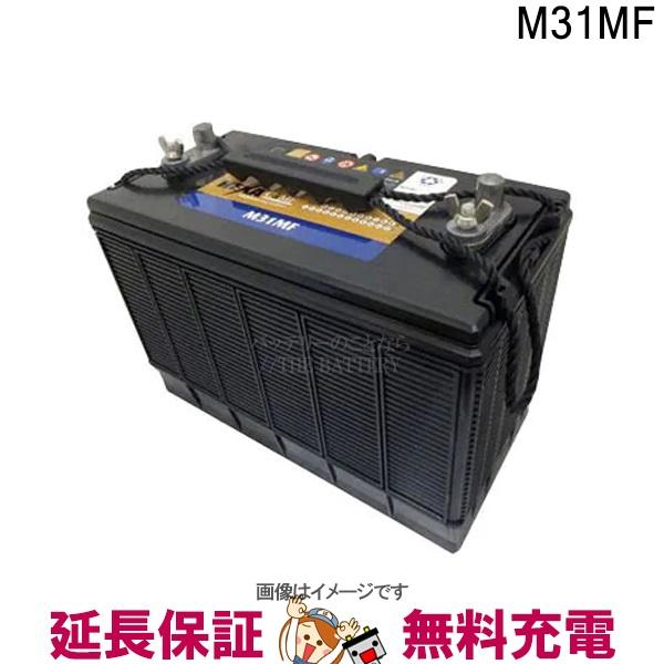キャッシュレス5%還元 M31MF バッテリー 車 カーバッテリー ディープサイクルバッテリー ボート キャンピングカー ヘキサ