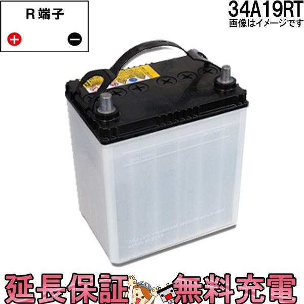 キャッシュレス5%還元 34A19RT 日立 日立化成 新神戸電機 自動車バッテリー 互換: 26A19RT / 28A19RT / 30A19RT / 32A19RT
