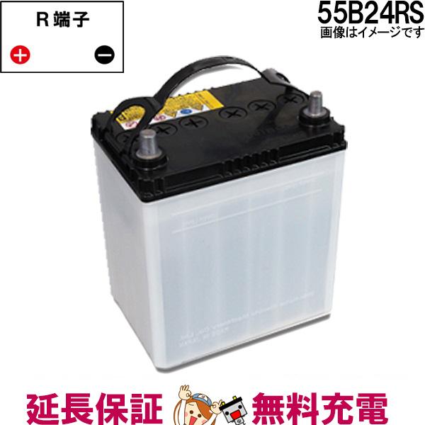キャッシュレス5%還元 55B24R [ S ] 日立 日立化成 新神戸電機 自動車バッテリー 55B24R の 太テーパー端子 互換: 46B24RS / 55B24RS
