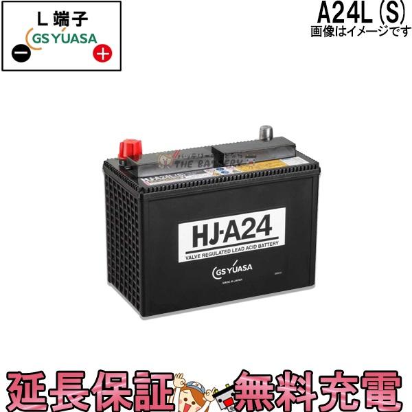キャッシュレス5%還元 24ヶ月保証付 HJ-A24L-S ロードスター 専用 バッテリー (太テーパー端子) GS ユアサ HJ・ Hシリーズ GS/YUASA 国産 自動車 バッテリー