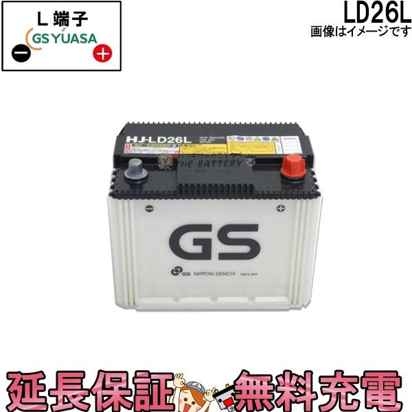 6ヶ月保証付 HJ-LD26L スカイライン専用 バッテリー (太テーパー端子) GS ユアサ HJ・ Hシリーズ GS/YUASA 国産 自動車 バッテリー