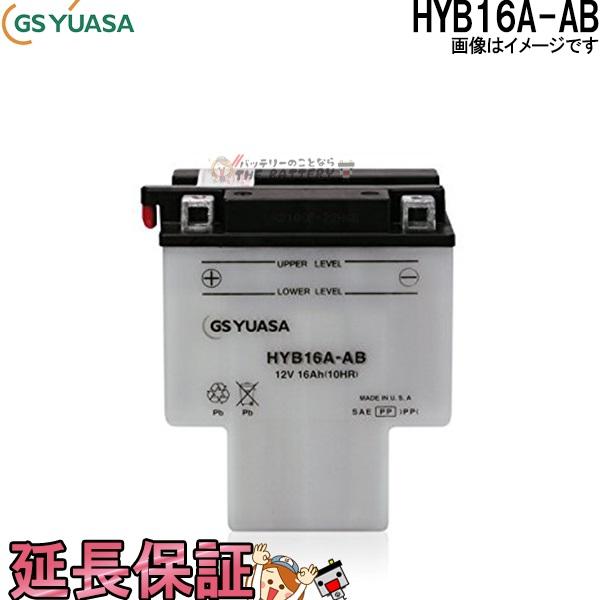 キャッシュレス5%還元 HYB16A-AB バイク バッテリー GS / YUASA ジーエス ユアサ 二輪用 バッテリー オープンベント 開放型