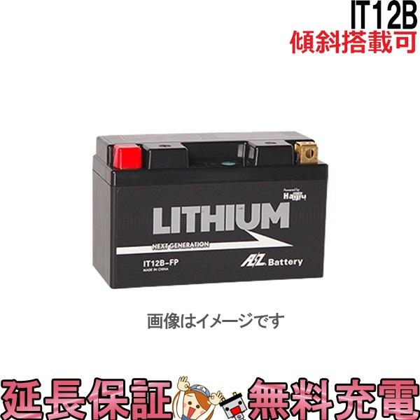 傾斜搭載 OK IT12B-FP リチウム バッテリー バイク 二輪 AZ 互換 GT12B-4 FT12B-4 AT12B-4 ノーベル化学賞 吉野 彰 リチウムの仕組みを開発