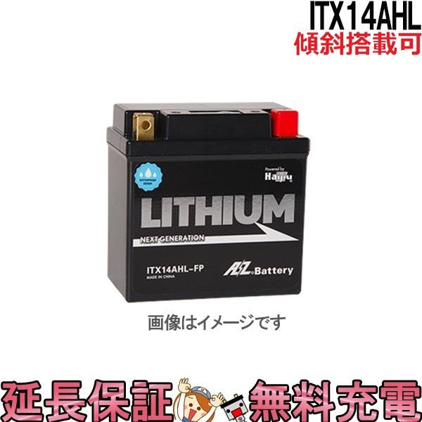 キャッシュレス5%還元 傾斜搭載 OK ITX14AHL-FP リチウム バッテリー バイク 二輪 AZ 互換 YB14L-A2 FB14L-A2 ATB14L-A2 ノーベル化学賞 吉野 彰 リチウムの仕組みを開発