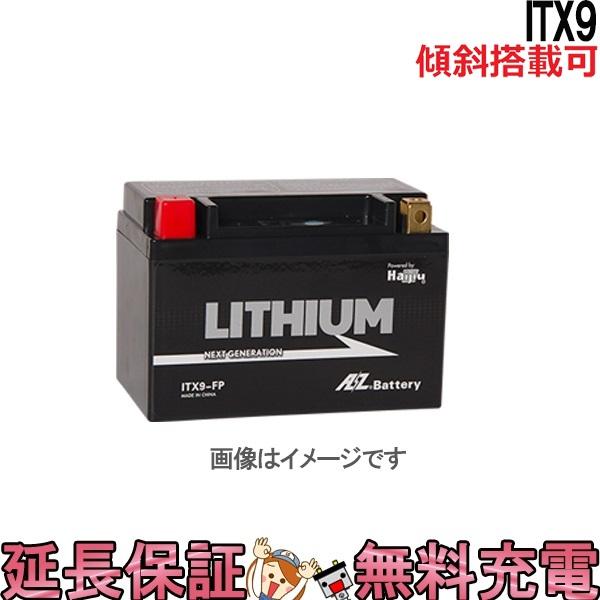キャッシュレス5%還元 傾斜搭載 OK ITX9-FP リチウム バッテリー バイク 二輪 AZ 互換 YTX9-BS FTX9-BS ATX9-BS ノーベル化学賞 吉野 彰 リチウムの仕組みを開発