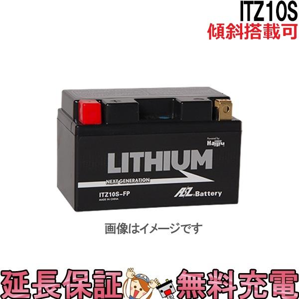 キャッシュレス5%還元 傾斜搭載 OK ITZ10S-FP リチウム バッテリー バイク 二輪 AZ 互換 YTZ10S ノーベル化学賞 吉野 彰 リチウムの仕組みを開発
