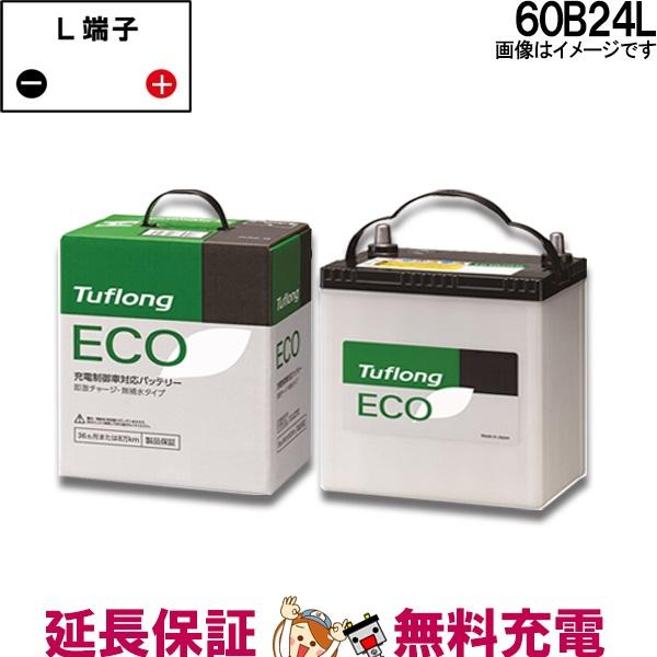 60B24L 日立 / 日立化成 国産 軽自動車 一般 乗用車 用Tuflong エコ バッテリー 互換 32B24L / 46B24L / 50B24L / 55B24L / 60B24L / JEA60B24L9