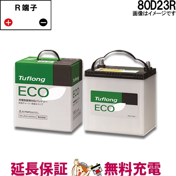 80D23R 日立 / 日立化成 国産 軽自動車 一般 乗用車 用Tuflong エコ バッテリー 互換 55D23R / 60D23R / 65D23R / 70D23R / 75D23R / 80D23R / JEA80D23R9